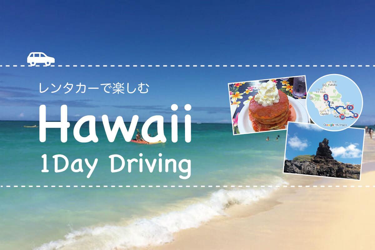 Hawaii 大人女子旅 ハワイ レンタカー