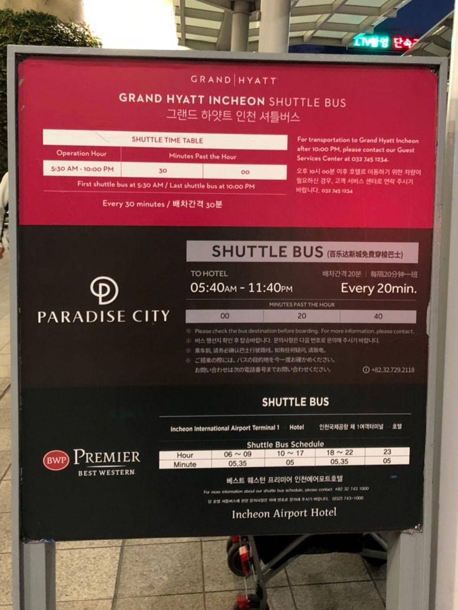 大人女子旅 韓国 仁川国際空港からパラダイスシティ行きシャトルバスの停留所