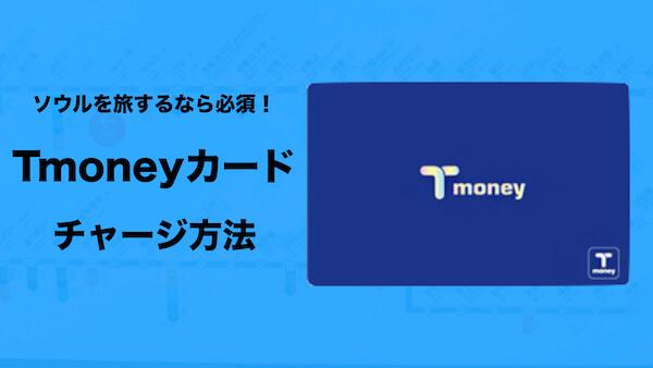 ソウルで地下鉄・バスに乗るならTmoneyカードを手に入れよう