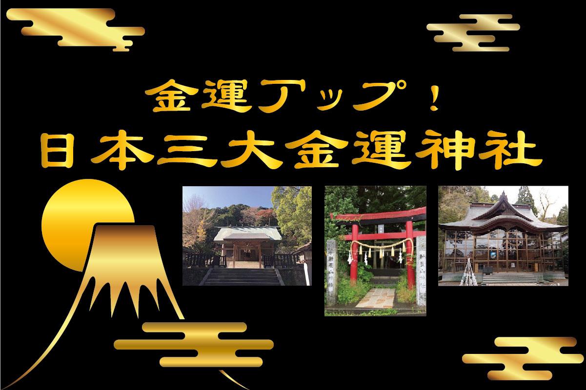 大人女子旅 日本三大金運神社で金運アップ