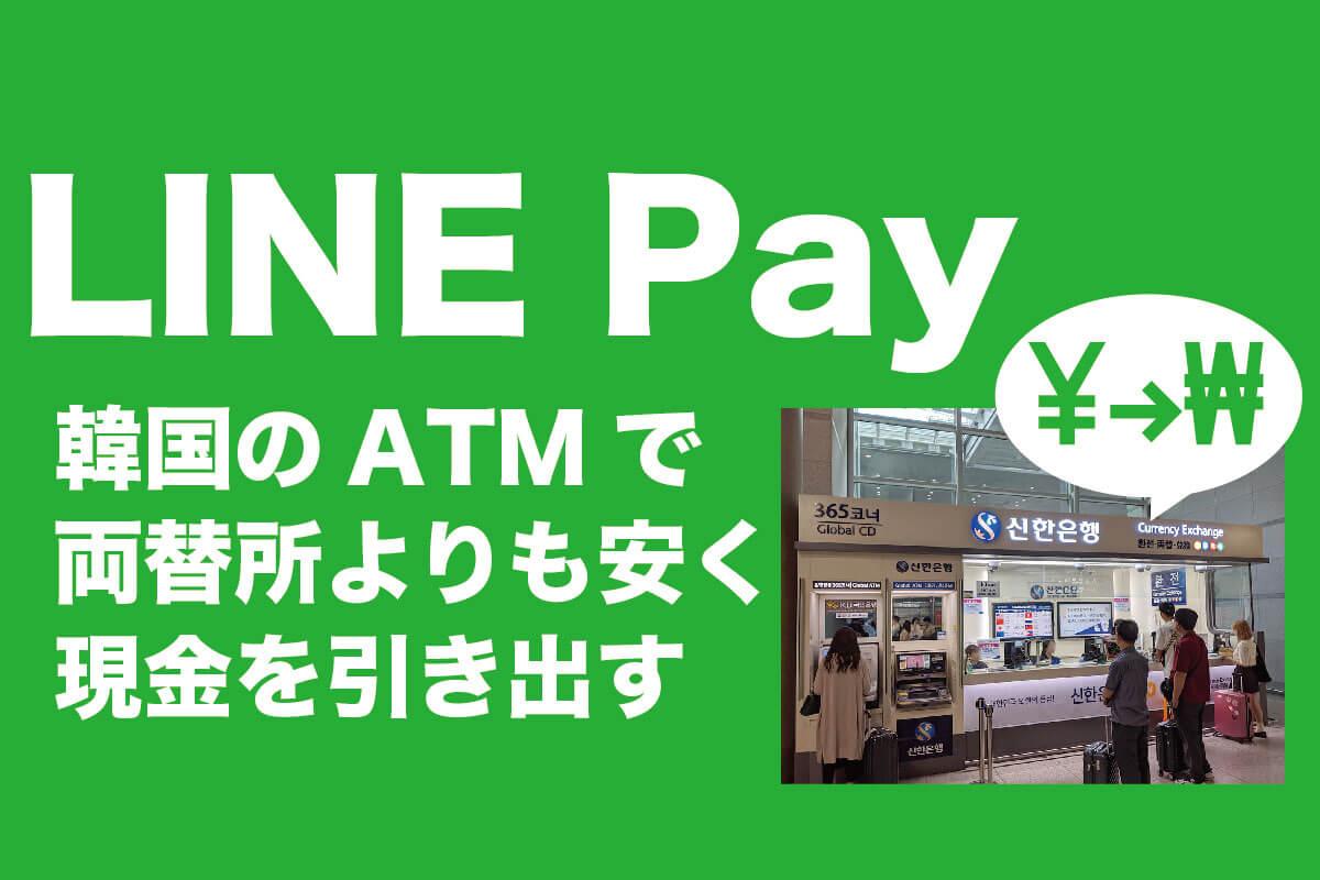 大人女子旅_LINE Payを使って韓国の新韓銀行のATMで₩(ウォン)を引き出す
