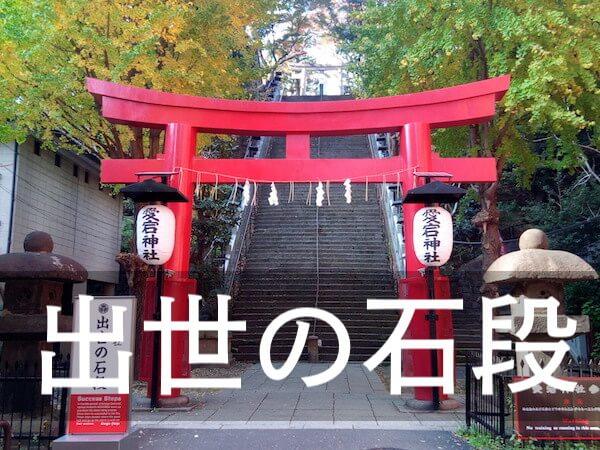 出世の石段 愛宕神社