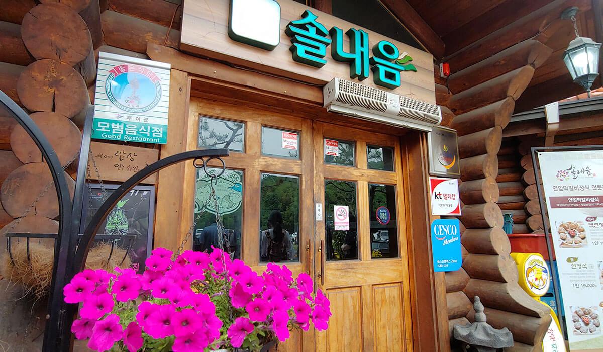 韓国扶余(プヨ)でしか食べられない!「ソルレウム」の蓮の葉韓定食 大人女子旅