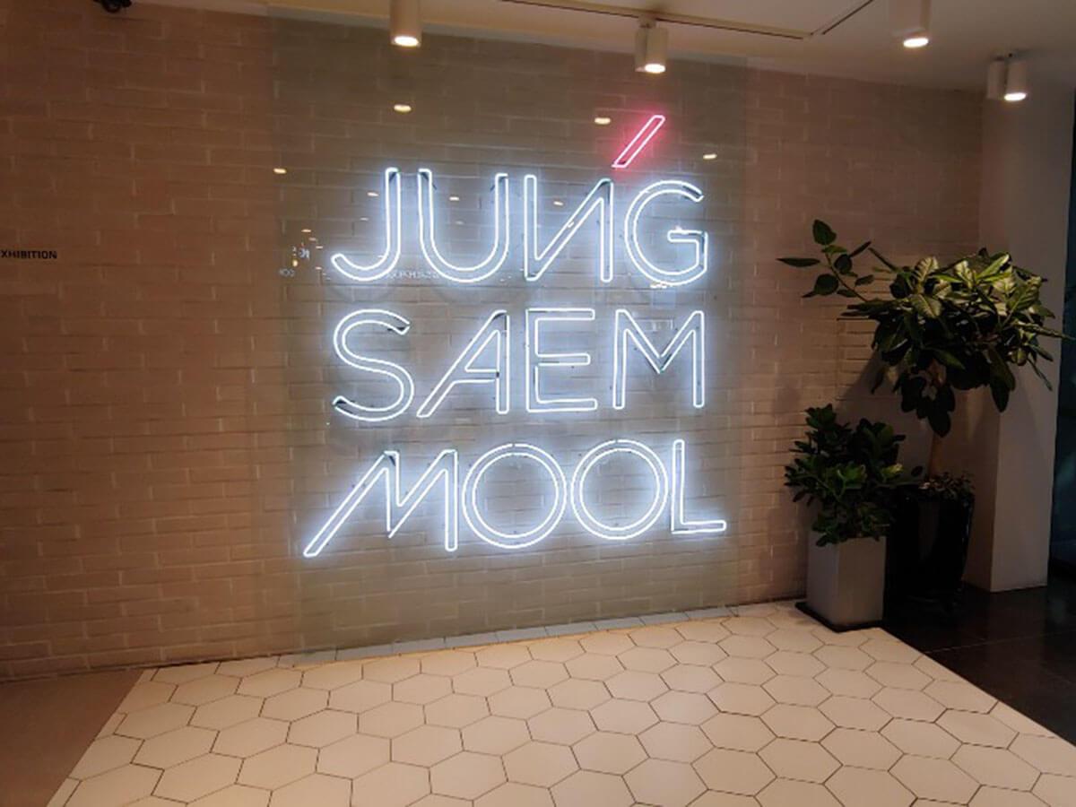 韓国が誇る化粧品ブランド「ジョンセンムル(JUNG SAEM MOOL)」は優秀コスメ揃い