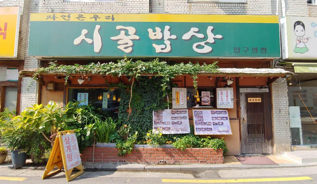 おしゃれな街カロスキルにある伝統的な韓国料理「シゴルパプサン」