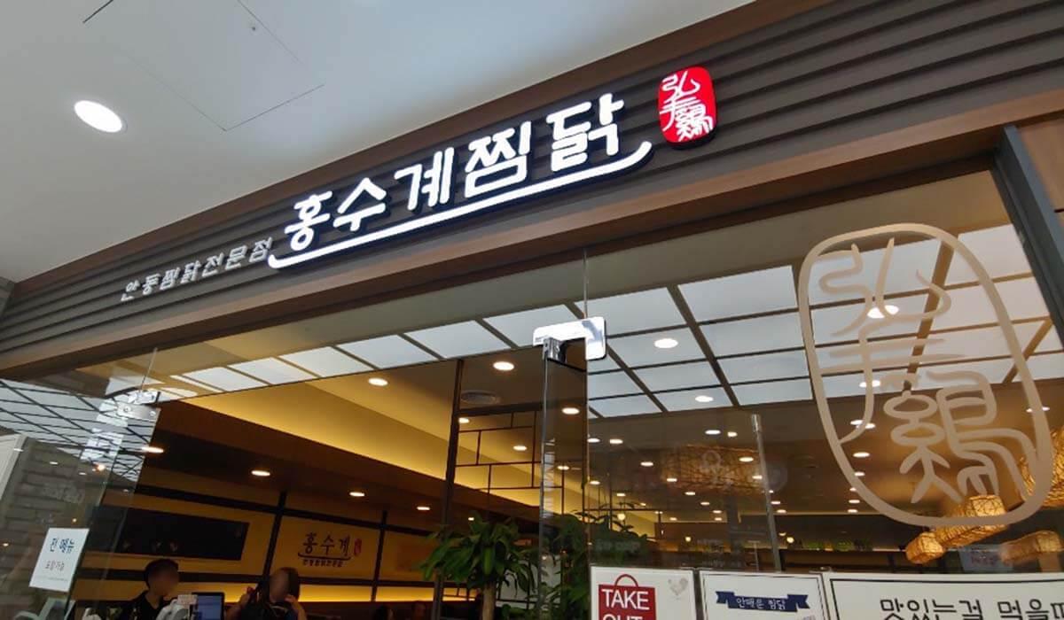 韓国で人気沸騰中のホンスゲチムタクへ