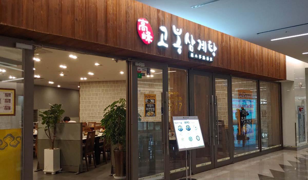江南地区のCOEX(コエックス)モールにある高峰参鶏湯