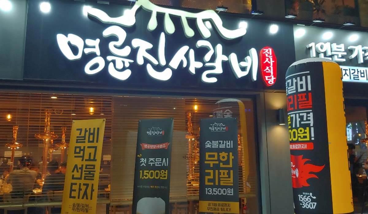 「ミョンリュンジンサカルビ」ソウル新村店