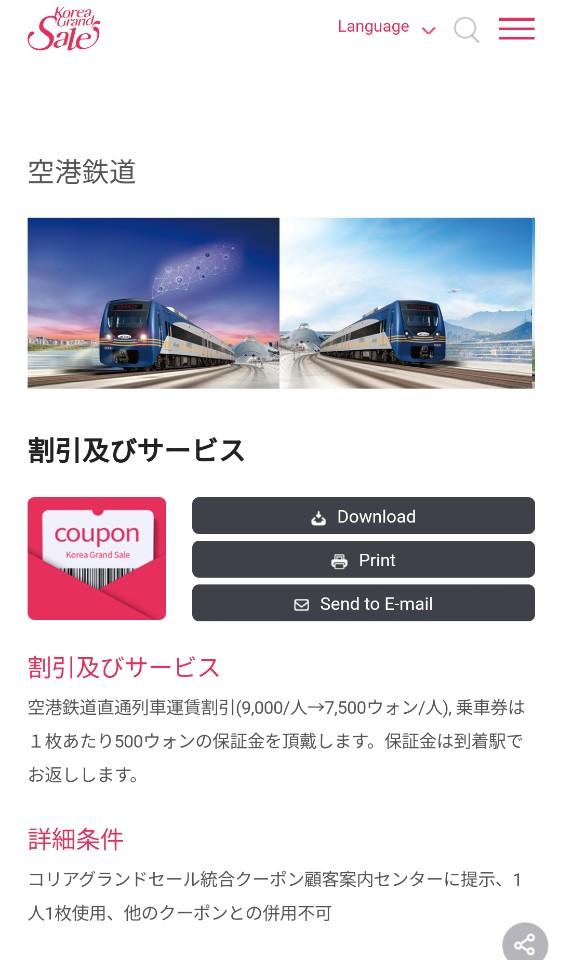 期間限定「コリアグランドセール」でもっとおトクに韓国旅行♪空港鉄道も安くなる